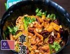 拿渡麻辣香锅 加盟费用是多少-加盟前景怎么样