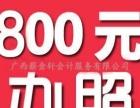 南宁薪金轩:注册公司、商标注册、代理记账、公司注销