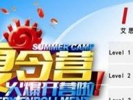 广州天河暑假英语培训班 全日制、周末制、晚班制英语