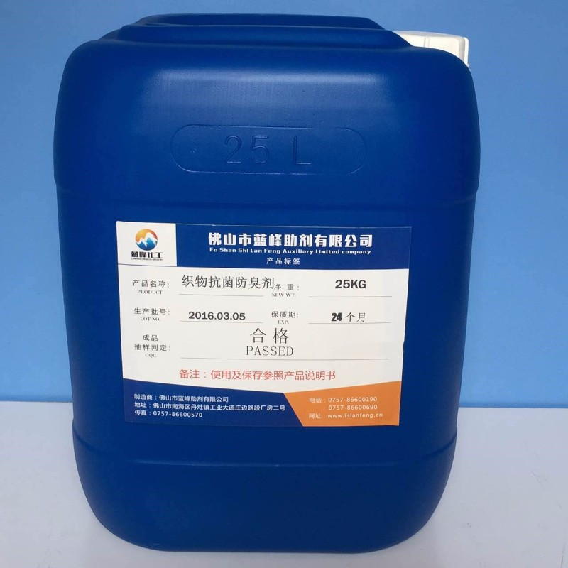 浴巾抗菌剂 床上用品抗菌防螨虫剂