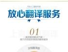 台州师贤翻译公司-提供高质量-高性价比-高效率翻译