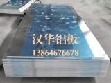 铝单板供应商 质量可靠的铝板汉华商贸专业供应