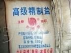 供应工业盐