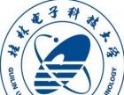 函授好学校-桂林电子科技大学