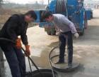 专业疏通化粪池管道专业疏通管道清洗