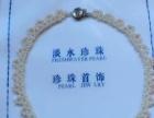 淡水珍珠项链配饰