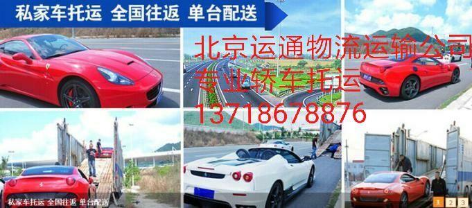 北京到贵阳轿车托运直达欢迎你直达100%