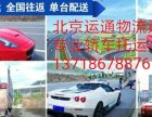 北京到昭通小汽车托运公司2018欢迎你100%