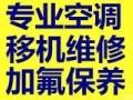 新老香洲空调拆装 专业安装摄像头 唐家湾金鼎加雪种