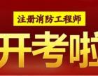 邯郸海德教育告诉您注册类一级消防考试的未来前景