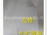 本厂挤压生产全新料磨砂亚克力扩散板 | 光扩散板 | led扩散