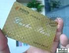 济南制卡公司 济南制卡 济南PVC卡制作 济南商场购物卡