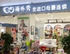 中国十大母婴店排行榜 母婴店加盟十大排名 母婴加盟店怎么样