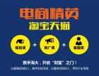 龙湾滨海专业淘宝培训 美工运营推广店铺装修培训首先绿洲学校