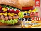 阳江艾可奇汉堡加盟费