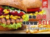 上海炸鸡汉堡技术培训 月赚6万免费培训1-2人开店