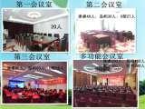 安阳市会议酒店