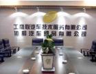 广元市工商联汽车技术服务有限公司