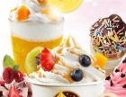 山东冰淇淋连锁店加盟 欧莱雪冰淇淋加盟怎么样