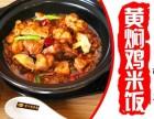 特色米饭快餐加盟费/黄焖鸡米饭加盟