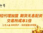 天津期货配资加盟怎么代理?