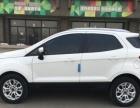 福特翼搏2013款 翼搏 1.5 双离合 尊贵型 ,先付2万 当