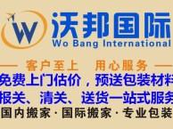 上海国际搬家公司上海国际搬家公司价格查询