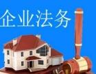 东莞公司法务资深企业法律顾问,为您的企业保驾护航