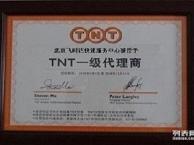 TNT Express指定代理商 飞时达 国际快递