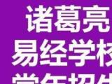 广东肇庆学习培训奇门遁甲,大六壬,紫微斗数,梅花易数