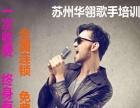 您想拥有动听的歌声么,华翎歌手为您打造全新音乐道路