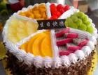 枣庄峄城台儿庄生日蛋糕店市区免费送货上门