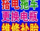 全南京地区汽车搭电,补胎,送油,开锁,修车,拖车救援服务