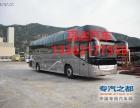 从织里到广元卧铺车直达13362177355客车在线预