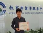 成都市教育部国外学历学位认证中心(博雅翻译)