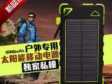 新款太阳能移动电源 三防手机充电宝 聚合物高性价比8000mah