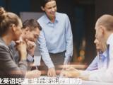 郑州企业英语培训,郑州团体英语培训,成人英语培训班