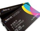 白城PVC卡印刷|白城磁卡印刷|白城IC卡印刷