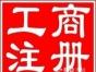 长江路专业财务代理记账注册公司变更工商税申报纳税等