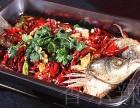 长沙哪里有万州烤鱼技术培训的?