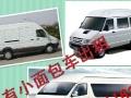 南京小面包车。金杯依维柯货车小型搬家。配送包车送货