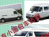 南京小面包车 金杯依维柯货车小型搬家 配送包车送货