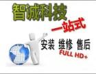 阜阳全境监控音响打印机软件等安装阜阳协会子公司