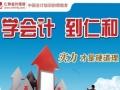 杭州仁和会计做账报税培训班 会计就业实战培训基地