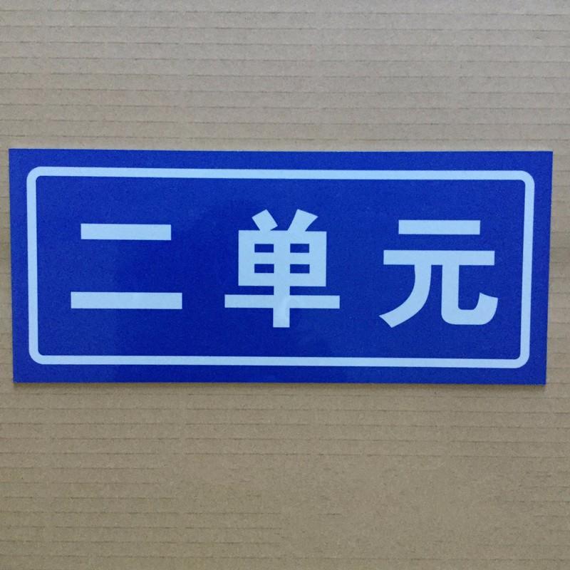 厂家供应反光夜光楼宇标识牌楼栋牌单元牌楼层牌门号牌