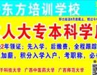 东凤东方培训学习设计、会计、淘宝、成人考