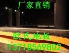 体育馆木地板厂家施工价格 篮球馆运动实木地板规格