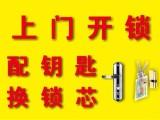 天津市南开区公安备案开锁换锁公司开汽车锁,保险柜开锁