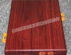 南海木纹铝单板生产厂家,正基木纹制品