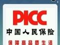 中保人保财险PICC车险优惠活动推广了